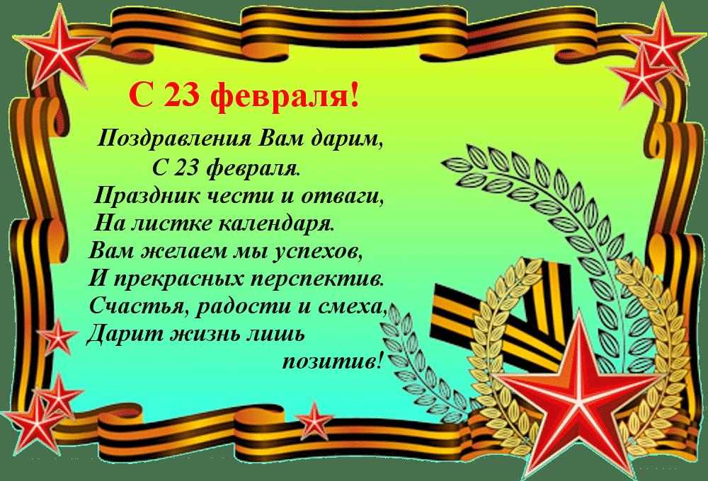 Подписать открытку дедушке с днем защитника отечества